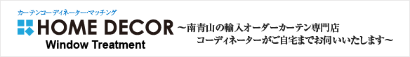 南青山の輸入オーダーカーテン専門店 | ホームデコア@東京・神奈川・千葉・埼玉