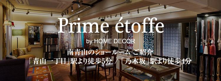 Prime etoffe(プリムエトフ)